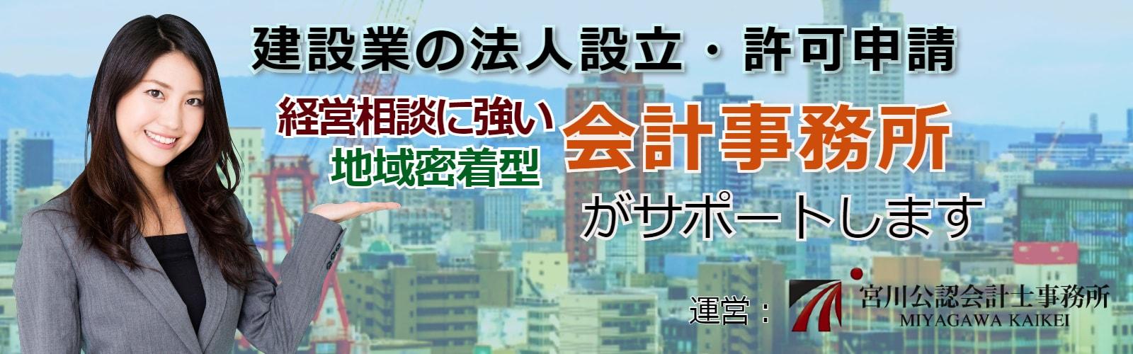 福岡市建設業許可